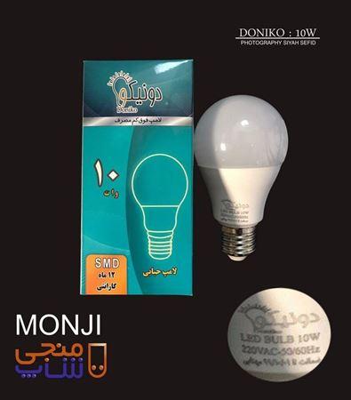 تصویر لامپ LED وات10 DONIKO