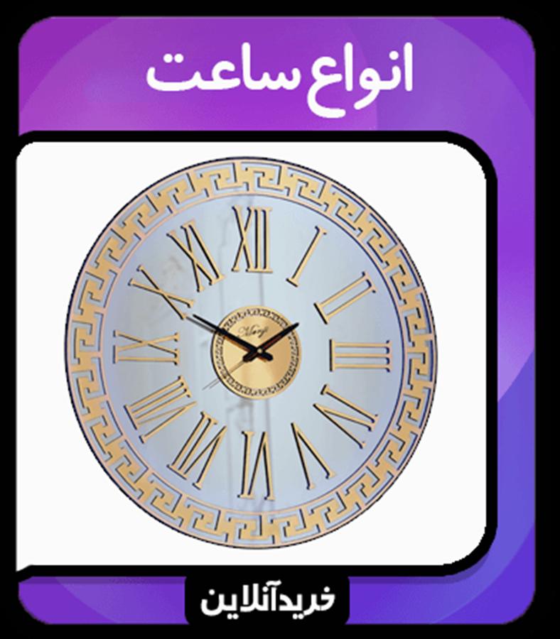 تصویر دسته بندی انواع ساعت